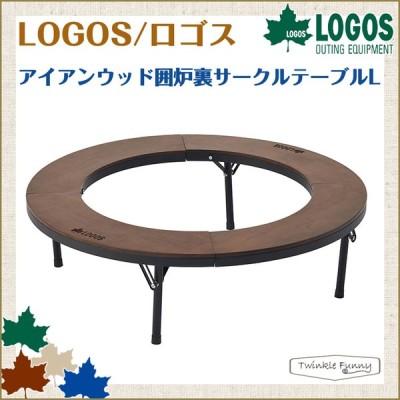 ロゴス LOGOS アイアンウッド囲炉裏サークルテーブルL 81064106