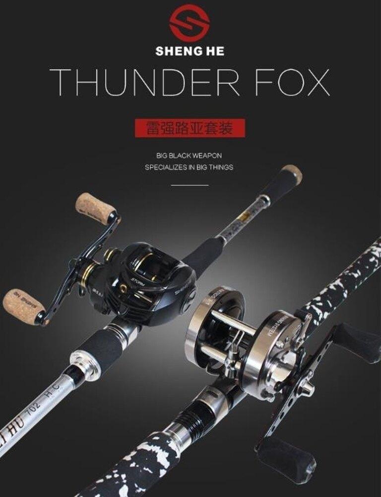 釣魚竿盛河雷強竿鼓輪黑魚桿輕雷竿錨桿碳素XH打黑海釣槍柄路亞竿套裝MKS 清涼一夏钜惠