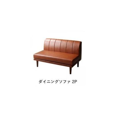 天然木ウォールナット材北欧シンプルデザイン昇降テーブル Suave スワヴェダイニングソファ2P