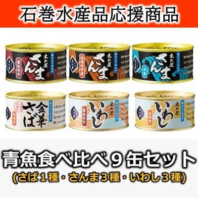 青魚食べ比べ9缶セット 木の屋 石巻 宮城 缶詰 長期保存 金華さば お歳暮 帰歳暮 母の日 父の日