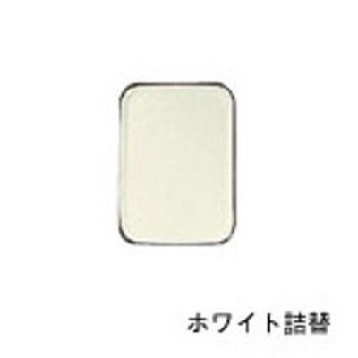 【宅配便のみ】ピュアアイカラー(アイシャドウ) レフィル(詰替) ホワイト リマナチュラル