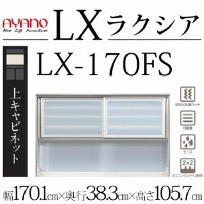 綾野製作所 LX ラクシア LX-170FS 上キャビネット 【幅170.1×奥行38.3×高さ105