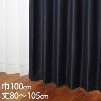 カーテン 遮光カーテン | カーテン ドレープ ネイビー 形状記憶 遮光2級 ウォッシャブル 遮熱 巾100×丈80〜105cm TDOS7126 KEYUCA ケユカ