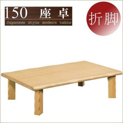 リビングテーブル 座卓 幅150cm 折れ脚 折りたたみ 和風モダン ローテーブル 木製