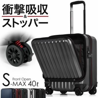 スーツケース 機内持ち込み フロントオープン S-MAXサイズ ビジネス 8輪キャスター キャリーケース キャリーバッグ  10006