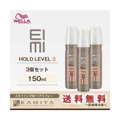 ウエラ アイミィ ボディクラフター 150ml×3個セット|WELLA EIMI スタイリング スタイリング剤 ミスト ローション レディース メンズ パーマ 巻き髪