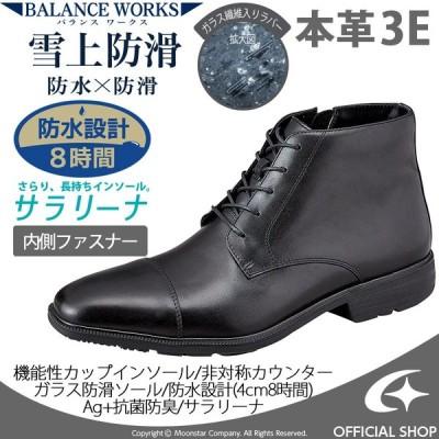 ビジネスシューズ ブーツ 防水タイプ 本革 ムーンスター 革靴 メンズ BALANCE WORKS バランスワークス SPH4615SN ブラック moonstar 梅雨 抗菌