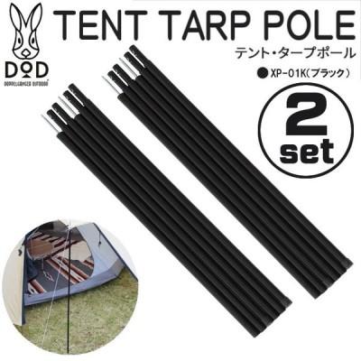 あすつく テント・タープポール テントやタープに対応 ブラック 2本セット×2セット ペグ&ロープ&収納袋付 4589946135015 DOD XP-01K_2SET