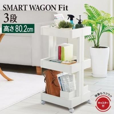 キッチンワゴン スマートワゴンFit 3段 ホワイト W350 | キッチンラック 収納ワゴン 移動
