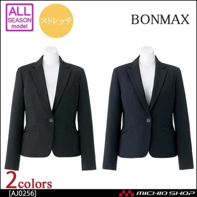 事務服 制服 BON ボンマックス ジャケット AJ0256