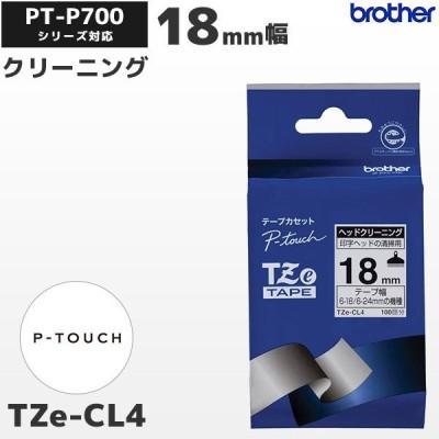 TZe-CL4 ブラザー brother純正 18mm幅 ヘッドクリーニングテープ ラベルライター ピータッチ P-TOUCH専用