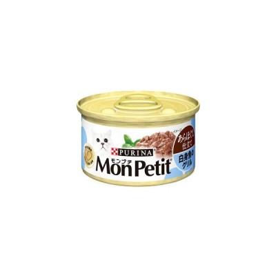 ネスレ ピュリナ モンプチ 缶 あらほぐし仕立て 白身魚のグリル (85g) キャットフード