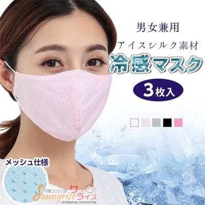 即納 送料無料 冷感マスク  3枚セット ひんやり 涼しい 洗えるマスク アイス  夏用マスク 長さ調整可能 メッシュ  蒸れない 速乾 紫外線対策 男女兼用 冷感接触
