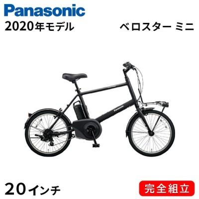電動自転車 パナソニック 2020年 ベロスター ミニ 20インチ 7段変速ギア ミニベロ BE-ELVS072 ミッドナイトブラック