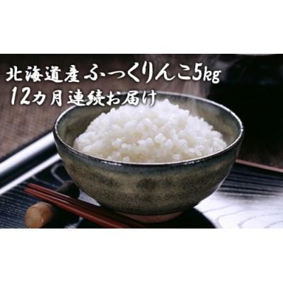 【12カ月連続】函館育ち ふっくりんこ 5kg