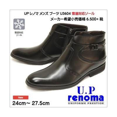 半額 レノマ U.P renoma U3604 ビジネスシューズ メンズ ブーツ ブラック