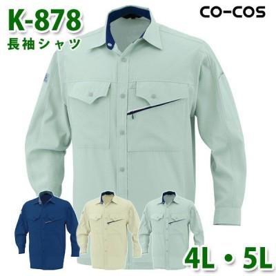 コーコス 作業服 シャツ メンズ オールシーズン K-878 長袖シャツ 4L 5L 大きいサイズSALEセール