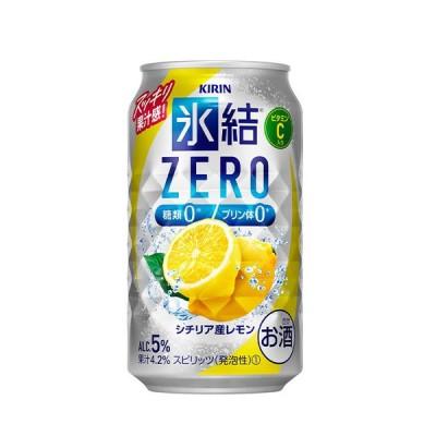【送料無料】キリン 缶チューハイ 氷結ゼロ シチリア産レモン 350ml 24缶入 2ケース(48本)※PPバンド
