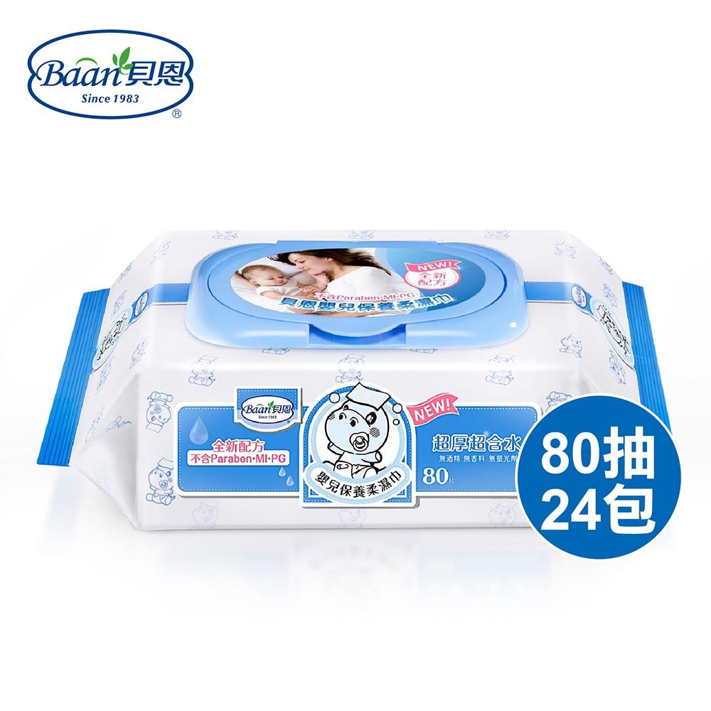 Baan 貝恩 嬰兒保養柔濕巾80抽 (9包/12包/24包)【甜蜜家族】