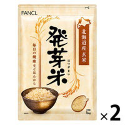 ファンケル発芽米1kg 2個[FANCL 発芽玄米 健康 食品 玄米 米 お米 健康食品 マクロビオティック マクロビ玄米 食物繊維]