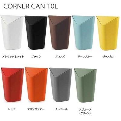 アンブラ umbra コーナーカン Corner Can 10L 2086900 【ラッピング不可】