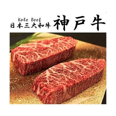 神戸牛 (A4等級以上)最高級 赤身ステーキ 150g×2枚セット(300g) /KOBE BEEF 神戸ビーフ 個体識別番号付き お中元