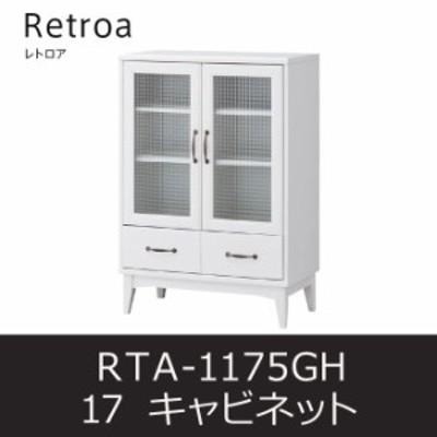 キャビネット レトロア17 RTA-1175GH リビングボード キッチン収納   白井産業
