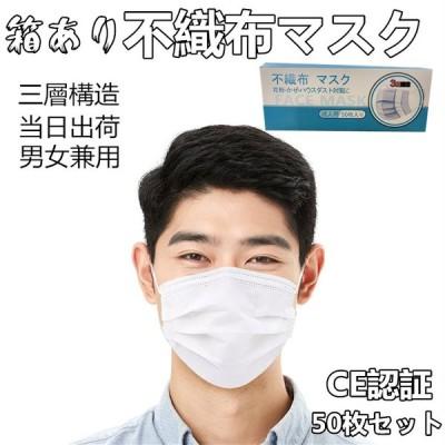 マスク 不織布 50枚セット 三層構造 大人用 ホワイト 白 BFE 99%カットフィルター採用 使い捨てマスク 男女兼用 飛沫 風邪 花粉対策 防塵 ダスト