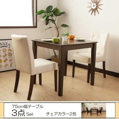 ダイニングテーブルセット 2人用 3点セット 75cm幅  AP ブラック ホワイト