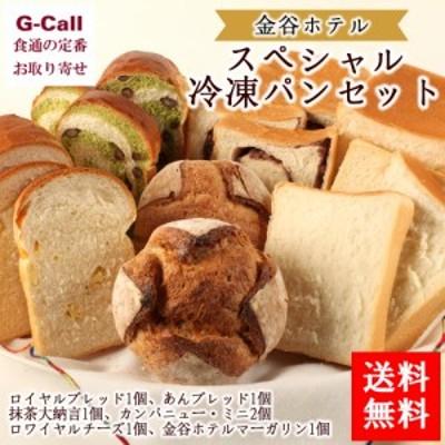 送料無料 金谷ホテル スペシャル冷凍パンセット