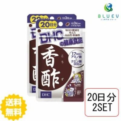 お試しDHC 香酢(こうず)20日分(60粒)×2セット