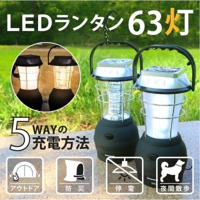 【停電・防災対策】LED ランタン 63灯 USB 手回し ソーラー 電池 車載充電 アウトドア 充電式 懐中電灯