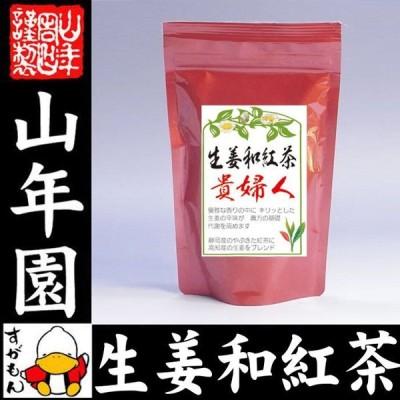 健康茶 生姜和紅茶 貴婦人 80g しょうが ショウガオール 送料無料