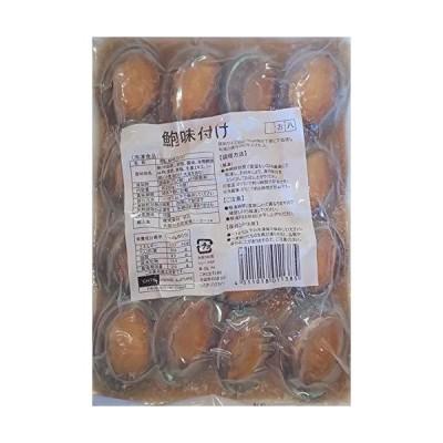 絶品 味付け 殻付き あわび 32粒(16粒×2P) トコブシの大きめの感じです。 味付け最高です。 鮑 あわ?