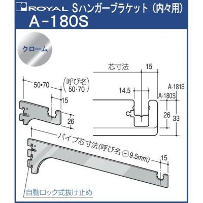 [クーポン有〜10/25] S ハンガー ブラケット ロイヤル クロームめっき A-180S サイズ:70mm  内々用