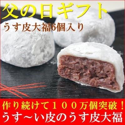 父の日ギフト プレゼント 2021 食べ物 和菓子 送料無料 豆大福 6個入り