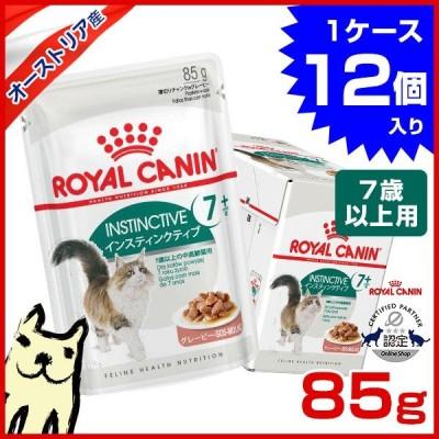 【お得な12個セット】ロイヤルカナン インスティンクティブ+7 85g×12個 [ROYAL CANIN FHN-WET 猫用ウェット パウチ]【RC_WET】