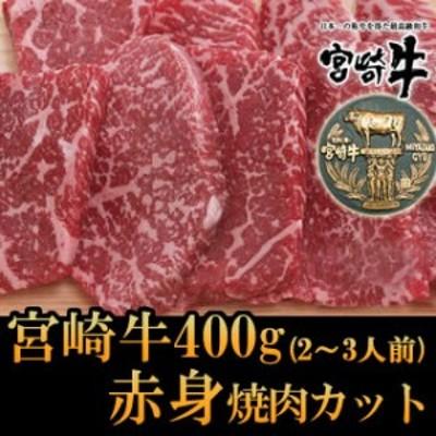 宮崎牛あっさりヘルシーな赤身焼肉カット400g