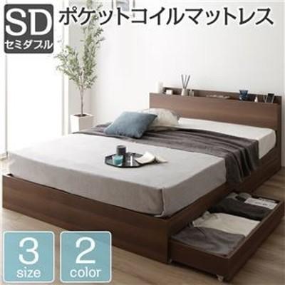 ds-2151033 ベッド 収納付き 引き出し付き 木製 棚付き 宮付き コンセント付き シンプル モダン ブラウン セミダブル ポケットコイルマッ