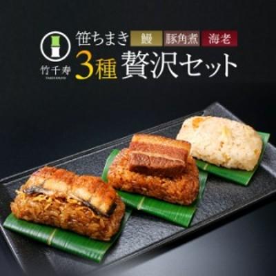 笹ちまき 3種9個 贅沢セット(鰻ちまき、海老ちまき、豚角煮ちまき 各3個) 竹千寿 (お歳暮のし対応可)