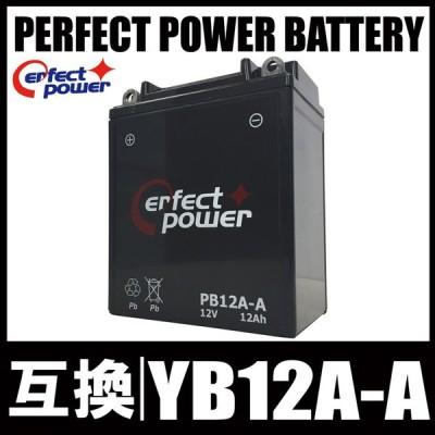 PERFECT POWER PB12A-A MF バイクバッテリー初期充電済 【互換 ユアサ YB12A-A FB12A-A 12N12A-4A-1】