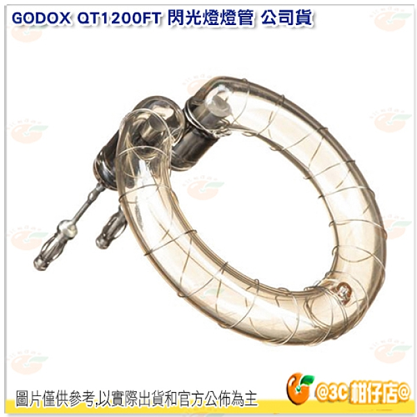 神牛 GODOX QT1200FT 閃光燈燈管 公司貨 環形燈管 1200WS QT1200IIM 閃光燈 適用