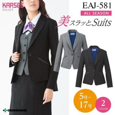 ジャケット EAJ-581 カーシーカシマ ENJOY 事務服 レディース ドット柄 機能性 営業 女性用 ストレッチ おしゃれ 動きやすい 年間 オールシーズン オフィスウェ