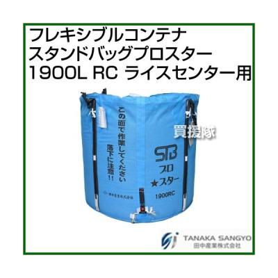 田中産業 フレキシブルコンテナ スタンドバッグプロスター [1900L] RC(ライスセンター)用