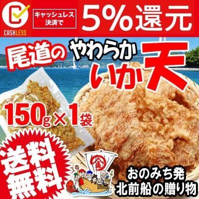 おつまみ 珍味 いか天 150g×1袋 セール 送料無料 (特産品 名物商品)わけあり 訳あり 広島県産 イカ天 不揃い グルメ