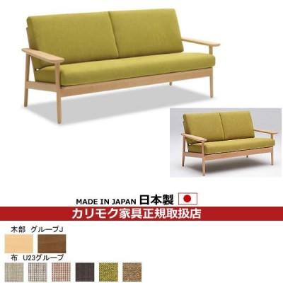 カリモク ソファ/WD43モデル(ブナ) 平織布張 2人掛椅子 (COM ビーチ/U23グループ) WD4302-U23