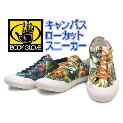 (B倉庫)BODY GLOVE ボディグローブ BG001 キャンバス ローカット スニーカー メンズスニーカー シューズ 靴 レディーススニーカー BG-001 送料無料