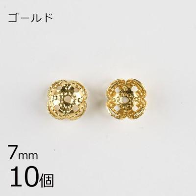 スカシ ビーズキャップ4弁 金具 メタルパーツ 真鍮 10個 ゴールド 約7mm