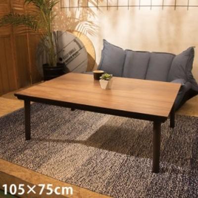フラットヒーターコタツ 幅105 コタツ 炬燵 こたつテーブル こたつ モダン 木製 一人暮らし 長方形 おしゃれ シンプル(代引不可)