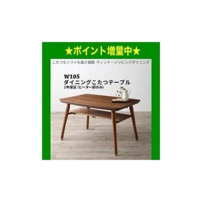 こたつもソファも高さ調節 ヴィンテージリビングダイニング CLICK ダイニングこたつテーブル W105 (単品)[00]